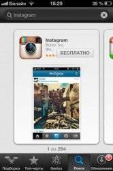 instagram зарегистрироваться