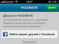 instagram зарегистрироваться бесплатно