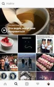 инстаграм instagram пользователей фотографии тегов pекомендуемые buzzsta
