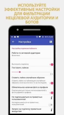 Бесплатное приложение для раскрутки инстаграм