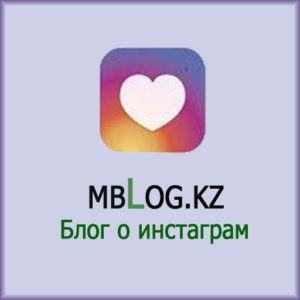 блог о инстаграм казахстан