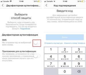 dvuhfaktornaya-autentifikaciya-instagram