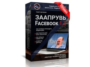 ЗААПРУВЬ FACEBOOK 1.7