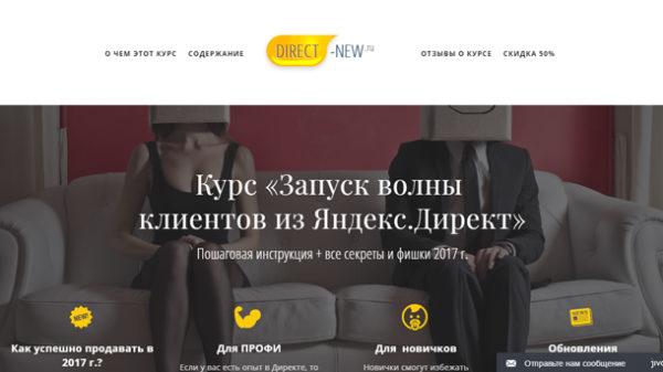 Профессия специалист по рекламе в Яндекс Директ (2018)