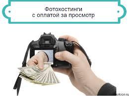 Курс: Фотохостинги с оплатой за просмотр