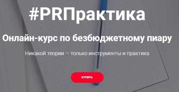 PRПрактика. Онлайн-курс по безбюджетному пиару