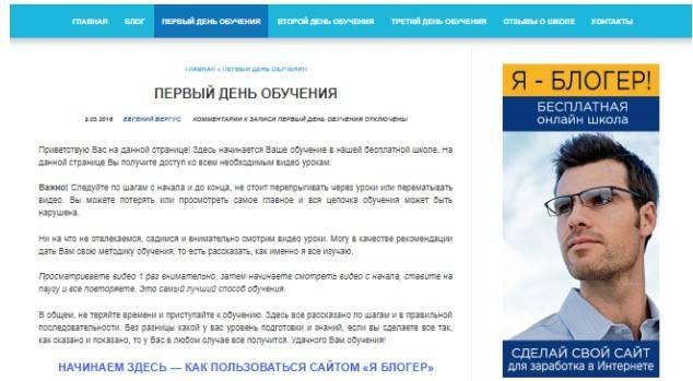 вебинар онлайн школа