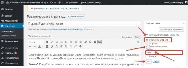 вебинар обучение