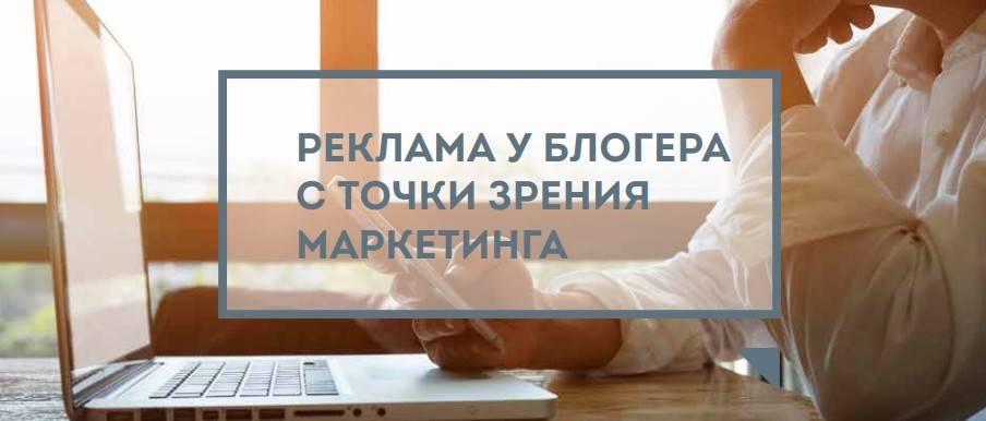 реклама у блогеров