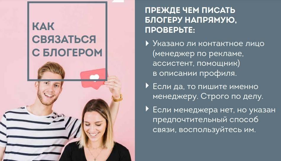 реклама +у блоггеров инстаграм