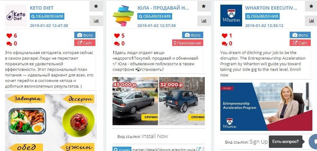 реклама инстаграмма