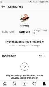 +как посмотреть статистику +в instagram