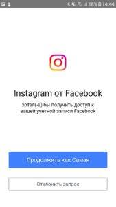 статистика запросов instagram