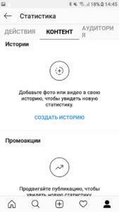статистика хештегов instagram