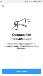 статистика instagram аккаунта