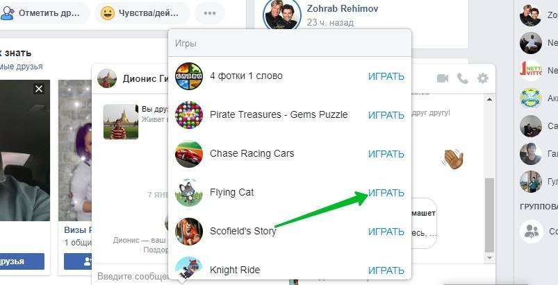 гифка фейсбук