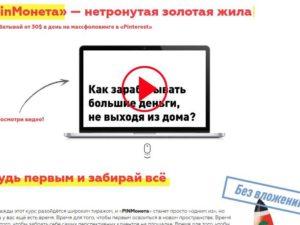 Олег Болотов — «PinМонета» нетронутая золотая жила. (VIP тариф)