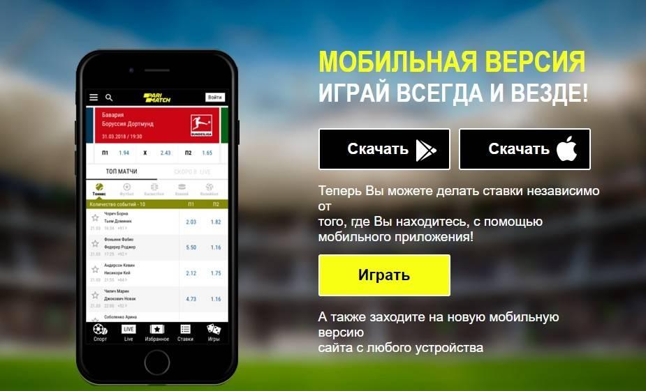 Ставки по мобильному - Букмекерская контора Париматч