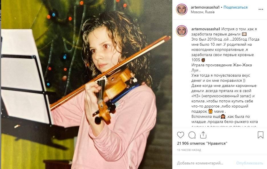 Артёмова🧸 (artemovasasha1) • Фото и видео в Instagram