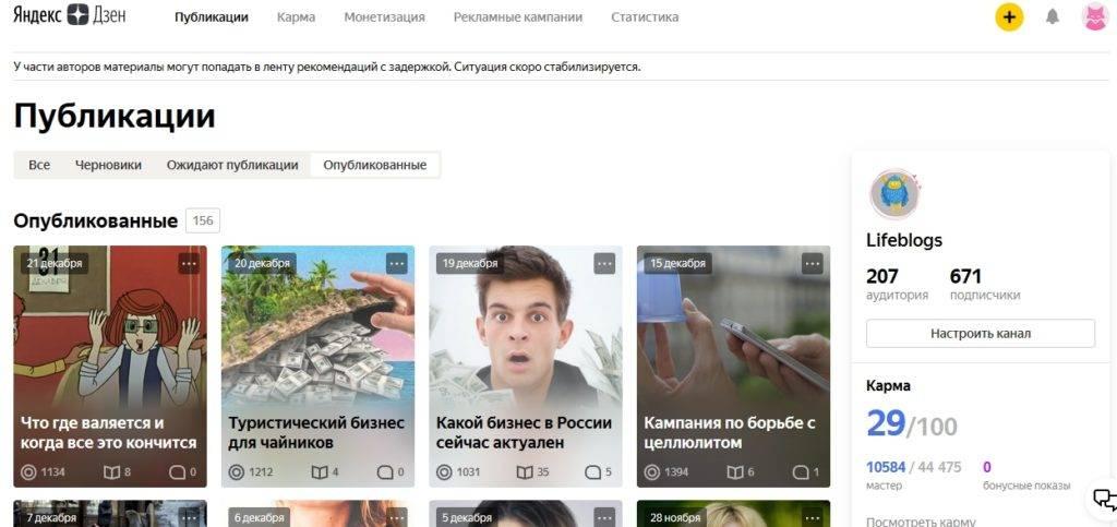 Редактор Lifeblogs Яндекс Дзен