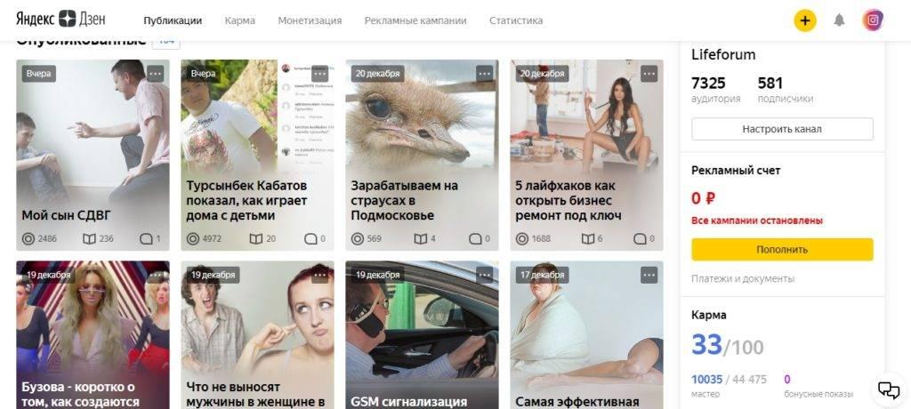 Редактор Lifeforum Яндекс Дзен