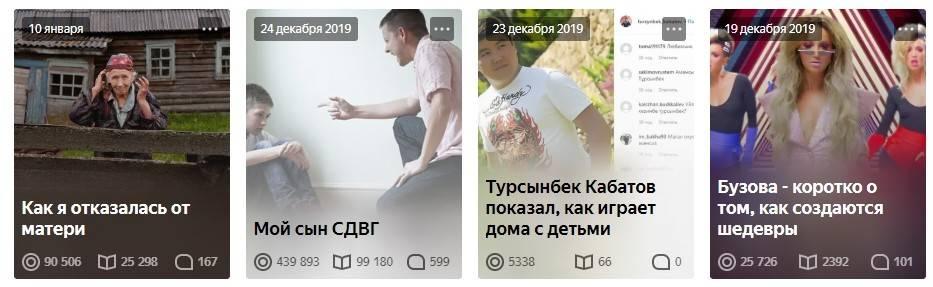 Отчаянная домохозяйка в Яндекс Дзен