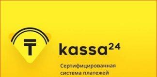 касса24