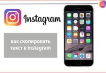 как скопировать текст в instagram