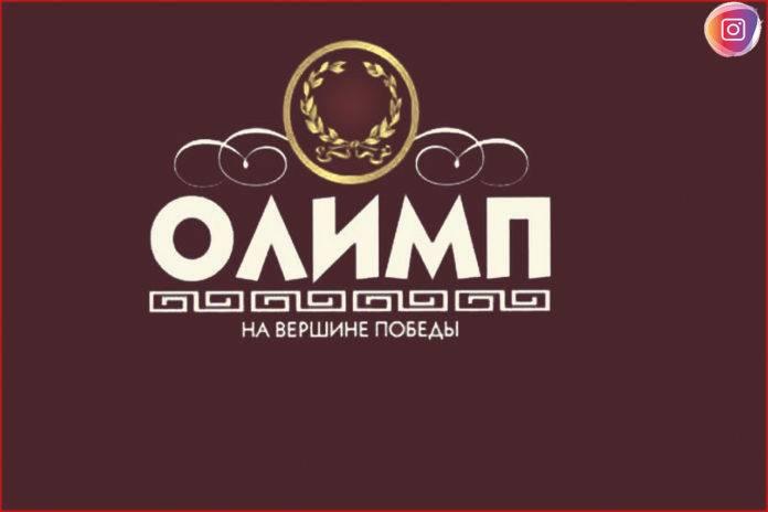 Ставки в компании Олимп