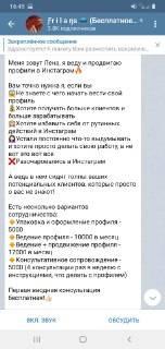 3 профессии в Инстаграм - смм