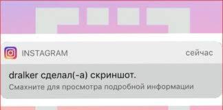 Отсылается ли оповещение, когда Вы делаете скриншот публикаций в Инстаграм