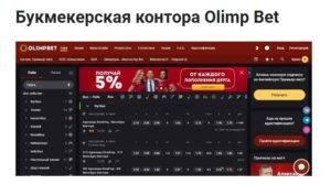 Olimp Bet KZ – Официальный сайт Букмекерской конторы Олимп