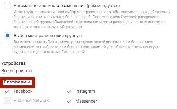 как давать рекламу в инстаграм через facebook