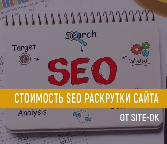 3 способа увеличить целевую аудиторию сайта и выгодное сотрудничество с «Site Ok»